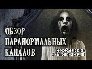 Обзор паранормальных каналов. Павел Баканов. Авторский видеоблог. Выпуск 8.