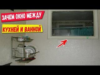 Зачем в Советских хрущёвках делали окно между кухней и санузлом? Всё гениальное - просто!
