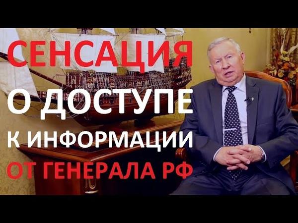 Сенсация от генерала Ратников Борис Константинович о доступе к информации с помощью операторов