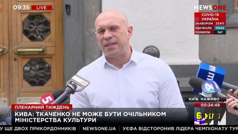 Вор должен сидеть в тюрьме и рано или поздно Ткаченко там окажется Кива