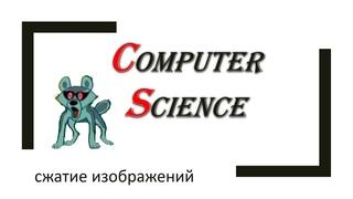 Информатика: сжатие изображений