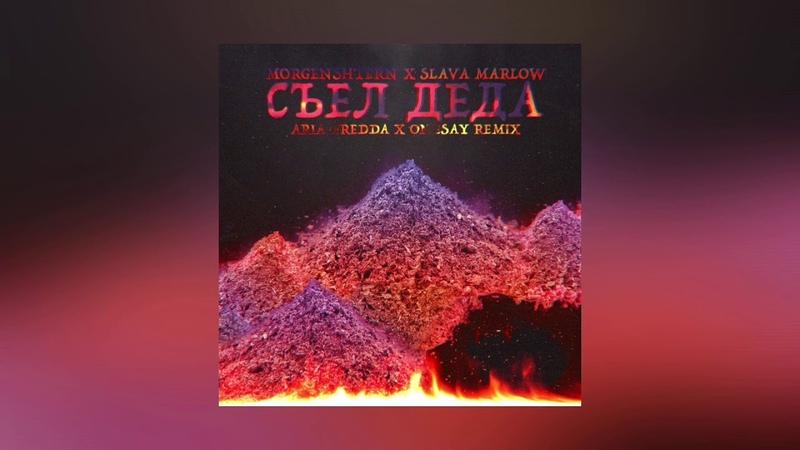 MORGENSHTERN Slava Marlow Съел деда Aria Fredda X Onesay Remix