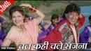 चल कहीं चले सजना Chal Kahin Chale Sajna HD वीडियो सोंग बेला सुर 237