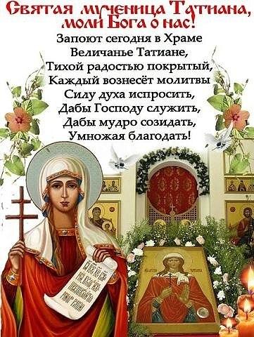 Поздравлением, открытки православные с днем татьяны
