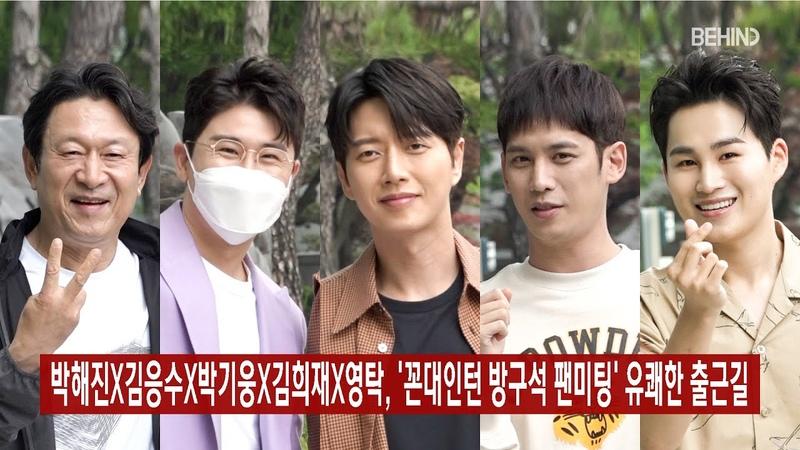 박해진X김응수X박기웅X김희재X영탁 '꼰대인턴 방구석 팬미팅' 유쾌한 출근 44