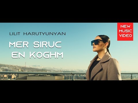Lilit Harutyunyan Mer siruc en koghm OFFICIAL MUSIC VIDEO