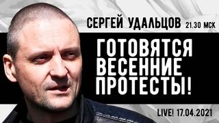 НОВОЕ! Сергей Удальцов: Готовятся весенние протесты оппозиции! Эфир от