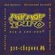 Типичный ритм - Трамплин - (написан в 2000 году, может и раньше) Группа зародилась в конце 90-х. Победители фестиваля Rap Music '98.