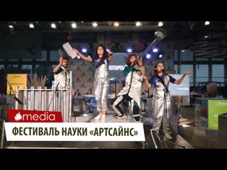 """Фестиваль науки """"АртСайнс"""""""