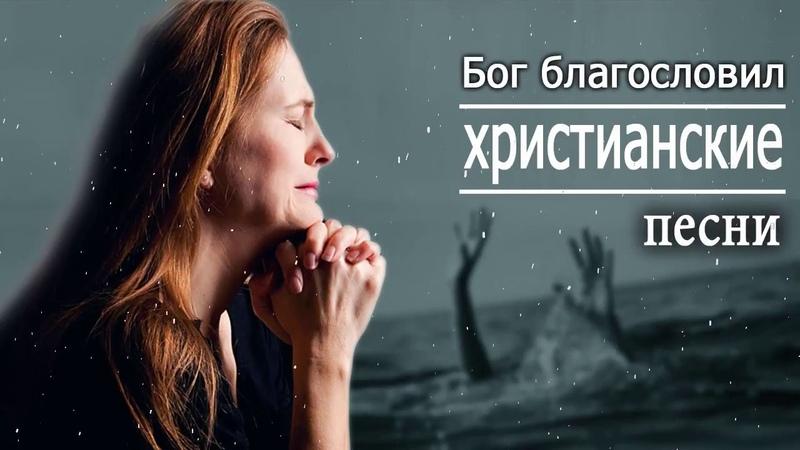 новый христианские песни без остановки 2019 жаркий музыка похвалы и поклонения