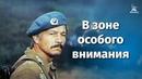В зоне особого внимания боевик, реж. Андрей Малюков, 1977 г.