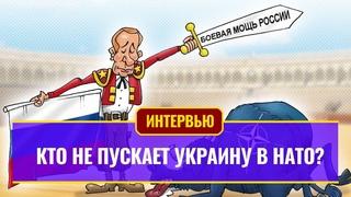 Путин - мастер гибридной войны. Кто не пускает Украину в НАТО и в Европейский союз?