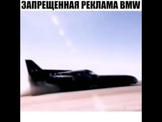 Запрещенная реклама БМВ