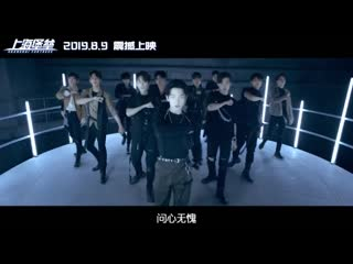 Shanghai fortress ending song mv '无愧/ no regrets' by r1se