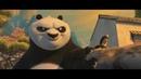 «Кунг-фу панда » Скидыщ!