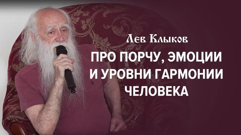Лев Клыков. Про порчу, эмоции и уровни гармонии человека.