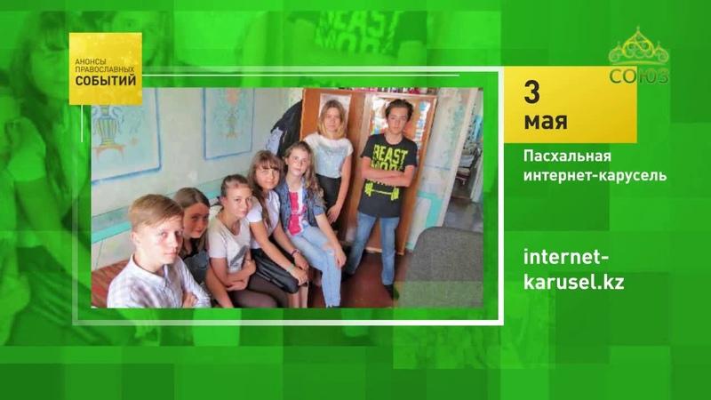 Анонсы православных событий Пасхальная интернет карусель 3 мая 2020 Казахстан