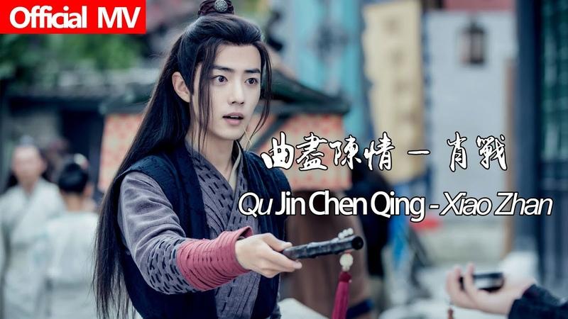 《陈情令The Untamed》Official MV 曲尽陈情 — 肖战 QuJinChenQing —Xiao Zhan【魏无羡人物曲 Wei WuXian Character Song】OST