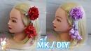 🌺 Нежность и страсть 🌺 Украшение в прическу Кармелита мк канзаши DIY flower from ribbon passion