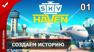 Sky Haven. Прохождение. Симулятор аэропорта. Создаём историю. 01