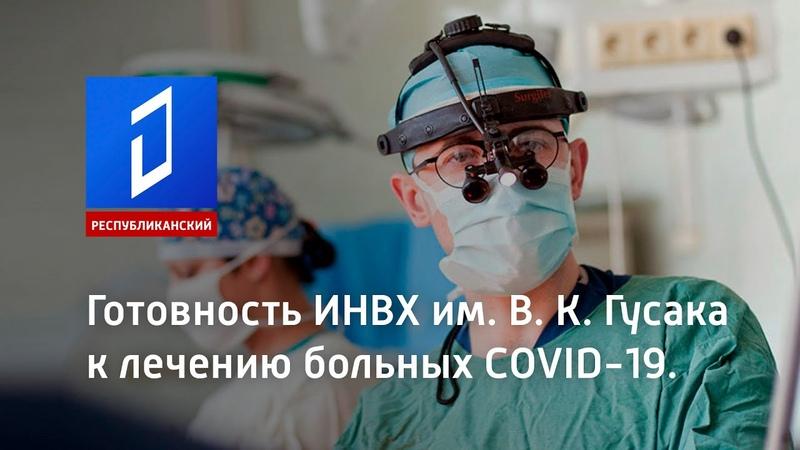 Готовность ИНВХ им В К Гусака к лечению больных COVID 19 Актуально 20 10 2020