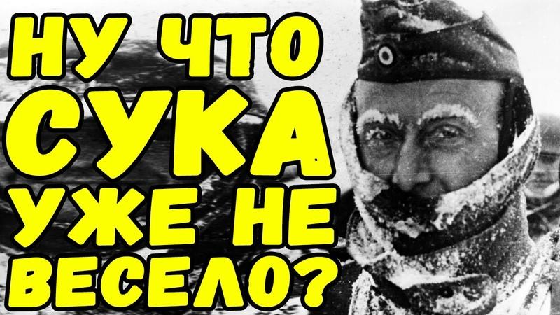 Когда стало уже не так весело Дневник немецкого солдата под Москвой