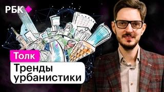 Максим Кац о том, как технологии меняют города. И почему летающие машины нам не нужны