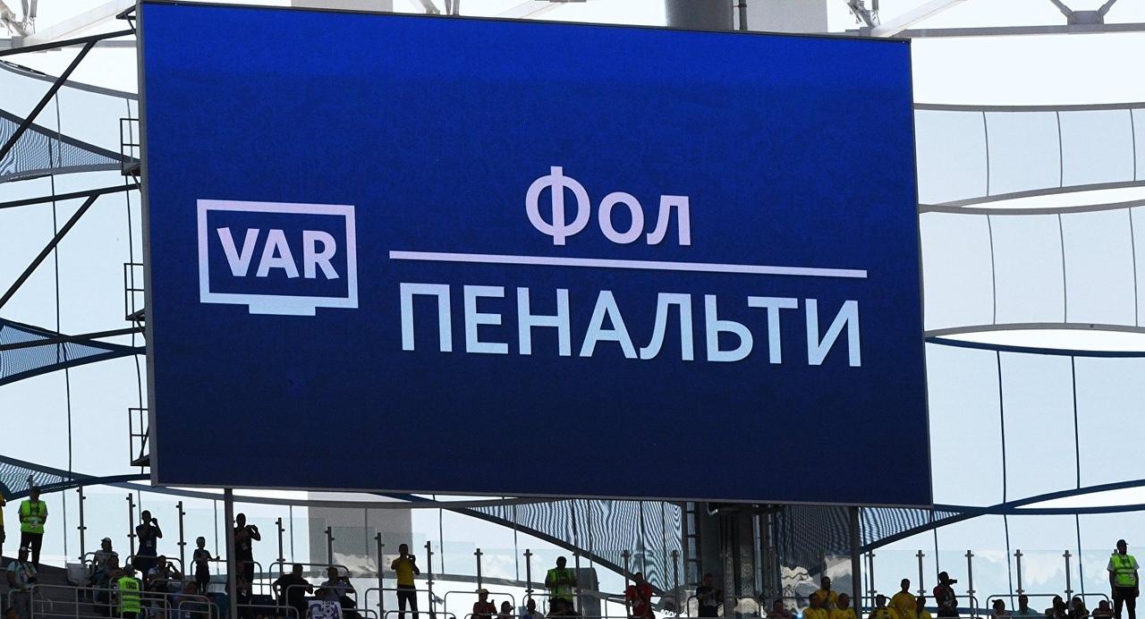 Экран ВАР на стадионе