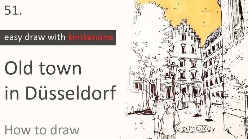 51. Old town in Düsseldorf _ 유럽, 독일 거리 간단하게 그리기.
