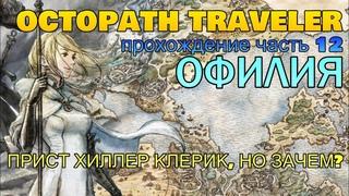НАШЛИ ПРИСТА   ОФИЛИЯ Часть 12   Let's Play OCTOPATH TRAVELER Полное Прохождение
