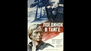 Поединок в тайге_ cоветский фильм,приключения,(Олялин Н и др),1977