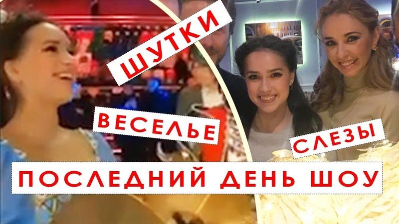 Алина Загитова Последний день шоу Спящая Красавица Легенда 2х королевств