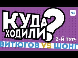 Куда ходили: обзор 2-го тура матча Витюгов vs Шонг