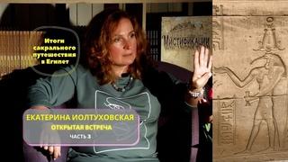 Екатерина ИОЛТУХОВСКАЯ - по следам путешествия в Египет  |  Семинар - экспедиция  |  часть 3