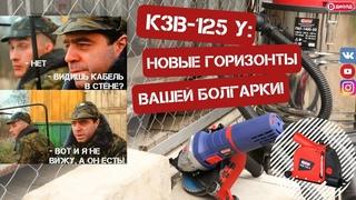 """Демонстрация защитного вытяжного кожуха - КЗВ-125 У """"ДИОЛД"""""""