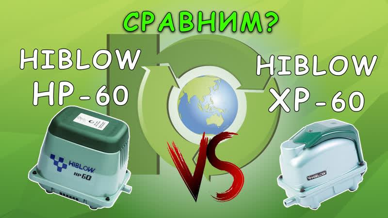 Hiblow HP 60 vs Hiblow XP 60 Компрессор для аэрации септика пруда аквариума