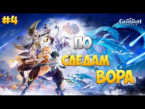 ПО СЛЕДАМ ВОРА Genshin Impact ♦Прохождение♦ 4