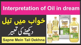 Interpretation of Oil in dream Munajat    Khwab mein Oil Dekhne ki Tabeer    خواب میں تیل دیکھنا