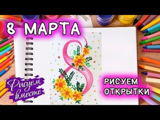 Рисуем открытку на 8 марта. Очень красивый и простой рисунок. Пошаговый видео урок. Рисуем вместе