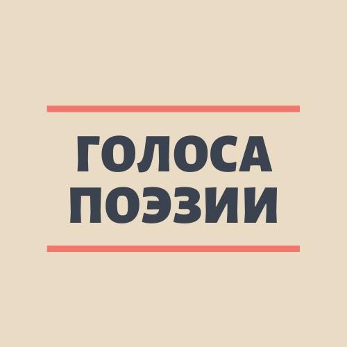 Афиша Самара Голоса поэзии