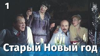 Старый Новый год 1 серия (комедия, реж: Наум Ардашников, Олег Ефремов, 1980 г.)
