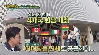 """""""어머니들 연세가…"""" 질문 하나에, 4개국 회담 개최(ㅋㅋ) 뭉쳐야 뜬다 72회"""