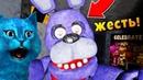 ЭТОТ ФНАФ КРИПОВЕЕ ЧЕМ КРИПОВЫЕ НОЧИ с ФРЕДДИ FNAF 3D Five Nights at Freddy's Remake КОТЁНОК ЛАЙК