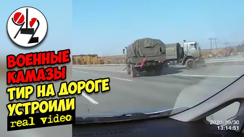 Военный КАМАЗ выстрелил братом в отбойник. Real video