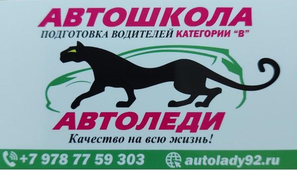 Женщина автоинструктор по вождению в Севастополе