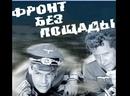 Фронт без пощады, 8-13 серии из 13, драма, военный, ГДР, 1984