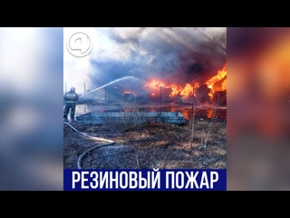 Крупный пожар в Асбесте