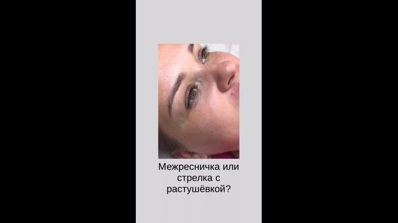 Видео от Перманентный макияж Минск