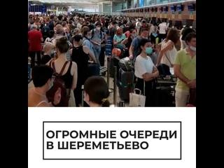 Огромные очереди в Шереметьево