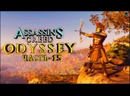 Assassin's Creed Odyssey - Прохождение игры - (Часть - 15)